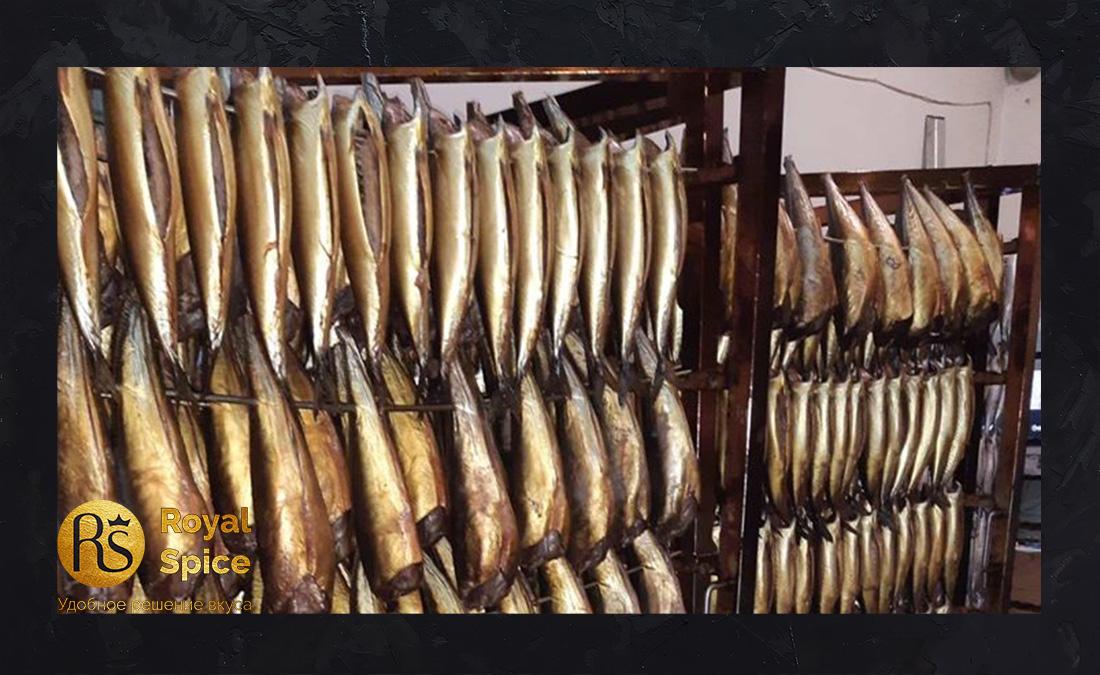 Отработка быстрого копчения рыбы на предприятии